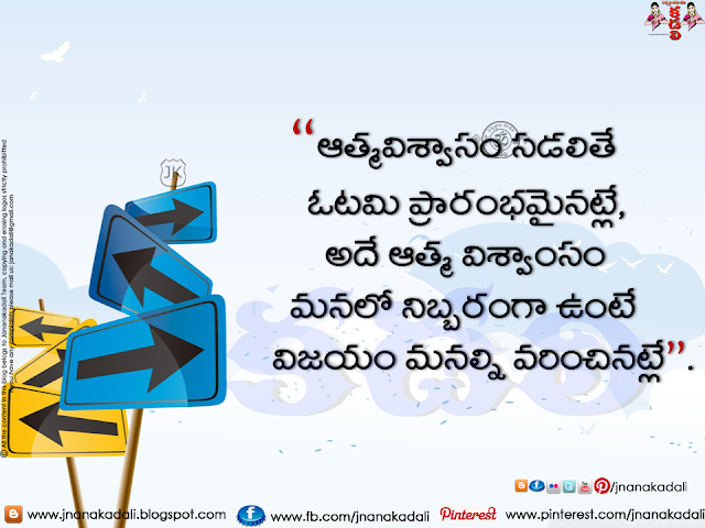 Telugu Manchi Matalu Images and Nice Telugu Inspiring Life Quotations with Nice Images Awesome Telugu Motivational Messages Online Life Pictures in Telugu Language Fresh Morning Telugu Messages Online Good Telugu Inspiring Messages and Quotes Pictures Here s a Today Inspiring Telugu Quotaans with Nice Message Good Heart Inspiring Life Quotations Quotes Images in Telugu Language Telugu awesome Life Quotations and Life Messages Here is a Latest Business Success Quotes and Images in Telugu language Beautiful Telugu Success small Business Quotes and Images Latest Telugu Language Hard Work and Success Life Images with Nice Quotations Best Telugu Quotes Pictures Latest Telugu Language Kavithalu and Telugu Quotations Pictures Today Telugu Inspirational thoughts and Messages Beautiful Telugu Images and Daily Good Morning Pictures Good Afternoon Quotes in Telugu Language Cool  Telugu New Manchi Matalu in jnanakadali blog