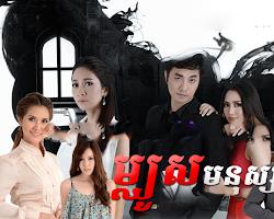 [ Movies ]  Mchhus Monus Ruos - Khmer Movies, Thai - Khmer, Series Movies,  Continue