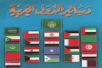 موسوعة الدساتير العربية PDF