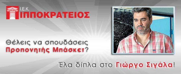 ΣΠΟΥΔΑΣΕ ΜΠΑΣΚΕΤ