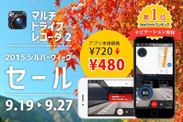 マルチドライブレコーダ2 シルバーウィークセール開催!通常価格720円を480円で販売![9/19〜9/27]