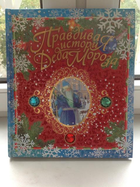 """""""Новогодняя книга""""!!! для меня есть сюрприз"""