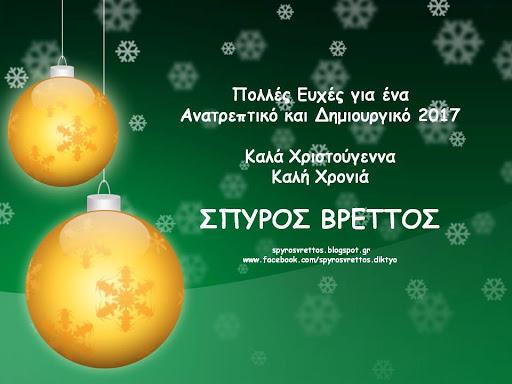 κ. ΣΠΥΡΙΔΩΝΟΣ Κ.ΒΡΕΤΤΟΥ,Χριστουγεννιάτικες Ευχές