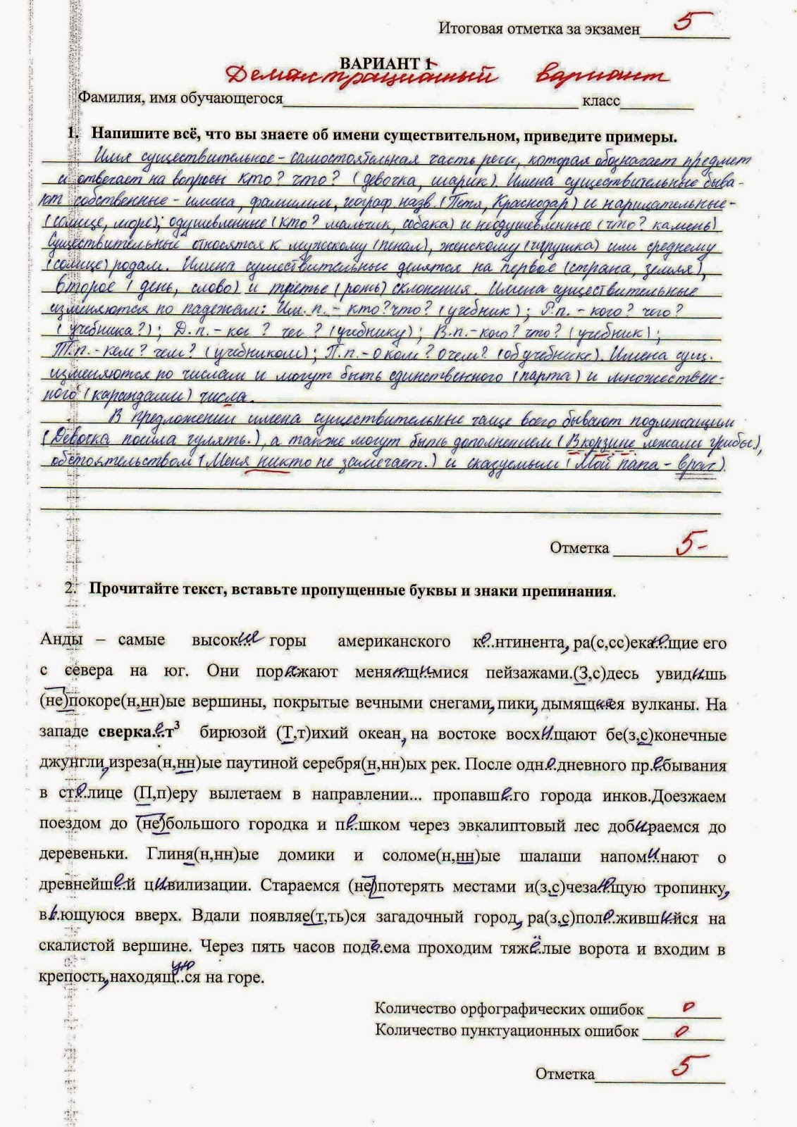 Контрольный диктант по русскому языку 7 класс по н и нн