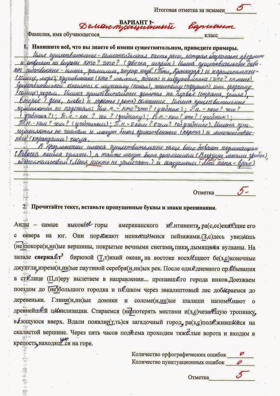 контрольная работа по русскому языку диктант