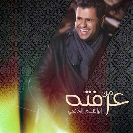 Ibrahim Al Hakmi-Men 3araftah 2014