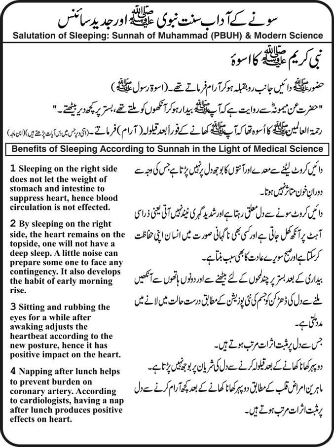 how to say bye in urdu english