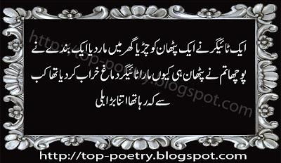 Pathan-Urdu-Funny-Jokes-Poetry