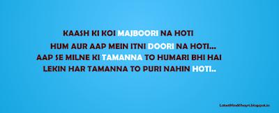 Latest hindi shayri kaash ki koi majboori na hoti for Koi 5 vigyapan in hindi