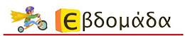 • ΕΒΔΟΜΑΔΑ - ONLINE