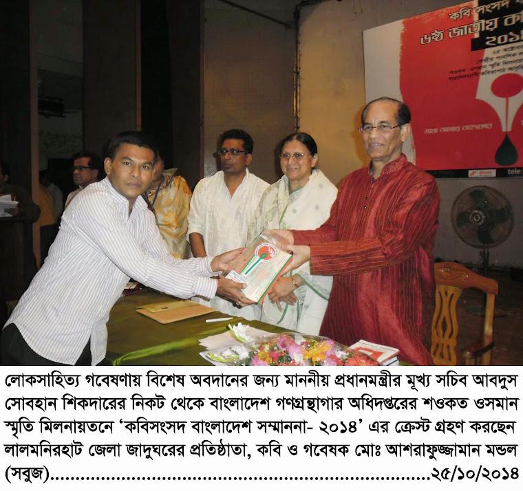 KOBI SANGSAD BANGLADESH AWARD- 2014 (25.10.2014)
