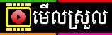 merlSroul.com, Sambok Roeung, Sambok Roeng