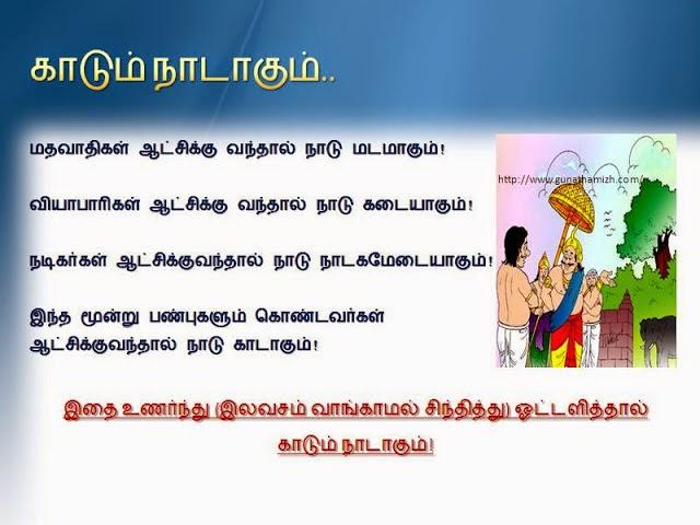 காடும் நாடாகும்