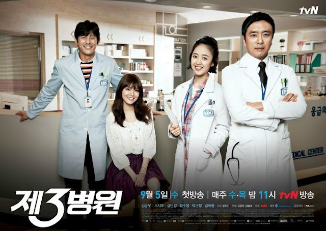 snsd+sooyoung+the+3rd+hospital+poster+%2