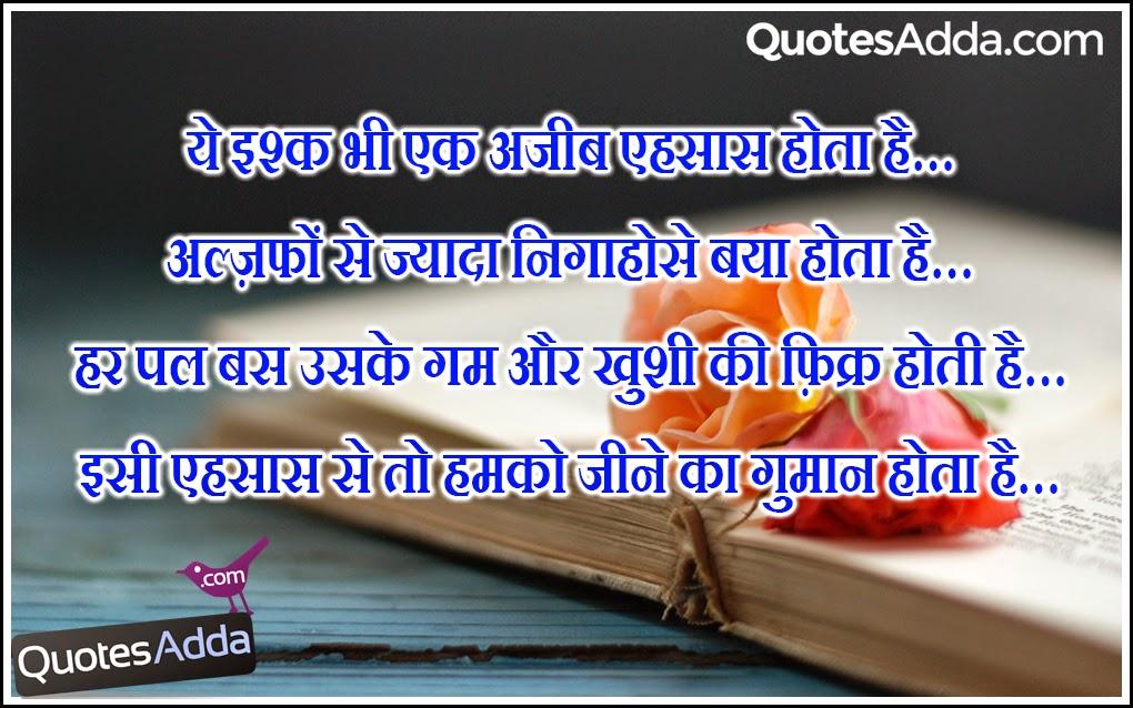 golden love quotations and shayari in hindi font