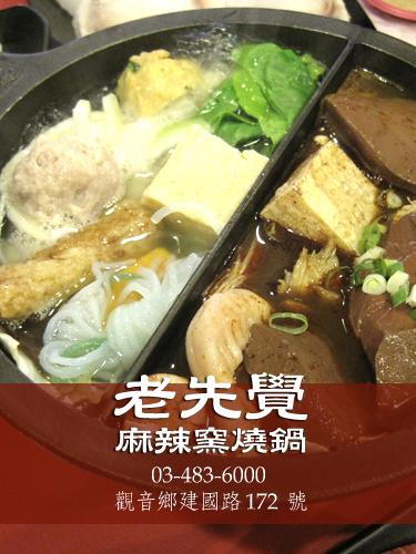 老先覺麻辣窯燒鍋觀音店