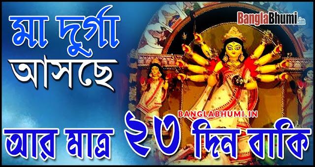 Maa Durga Asche 23 Din Baki - Maa Durga Asche Photo in Bangla