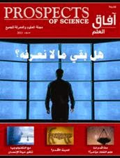 http://www.sci-prospects.com/issues/SciProspects_summer2013.pdf
