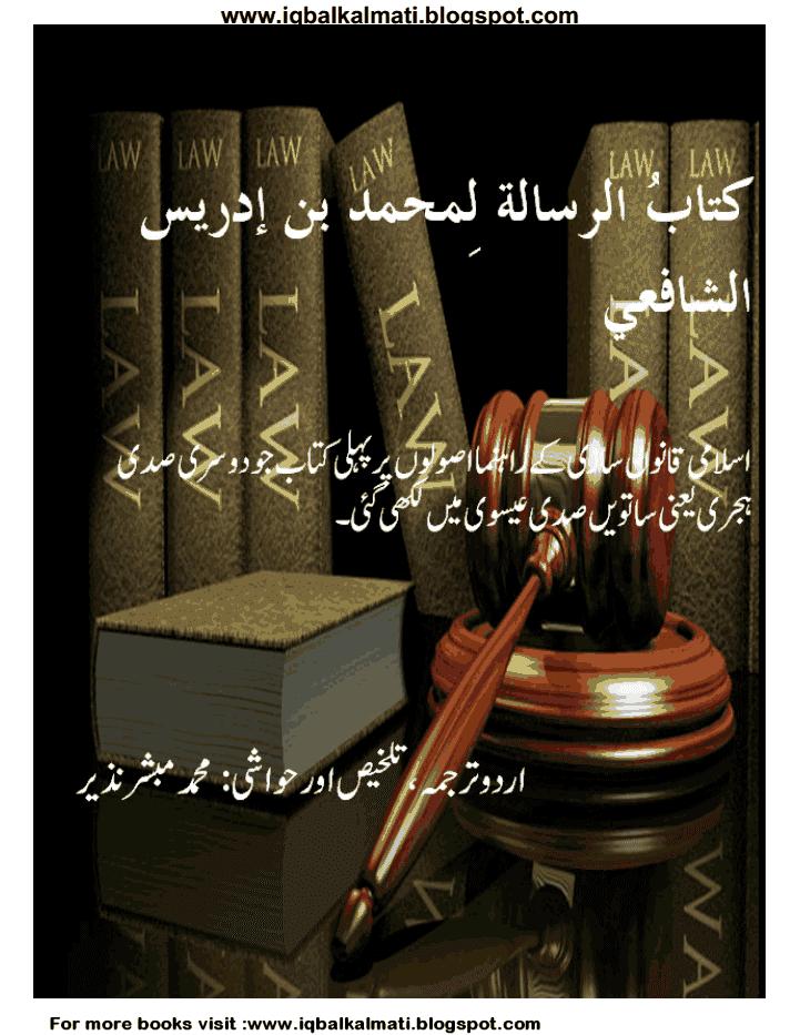 Imaam Shafi'ee (R.A.) ki Kitaab ur Risala