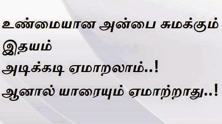 Ematram Kavithai - Quotes In Tamil