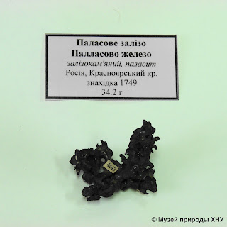 Музей природы Харькова - Палласово железо