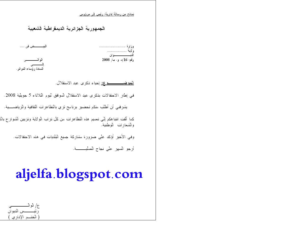 Blog Ahl Djelfa مدونةاهل الجلفة نماذج من الرسائل الادارية