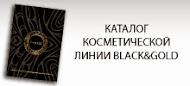Косметический каталог линии  BLACK&GOLD компании «Родник Здоровья»