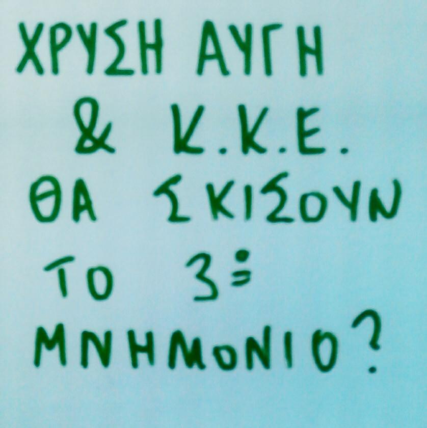 3ο Μνημόνιο (Χρυσή Αυγή-ΚΚΕ)