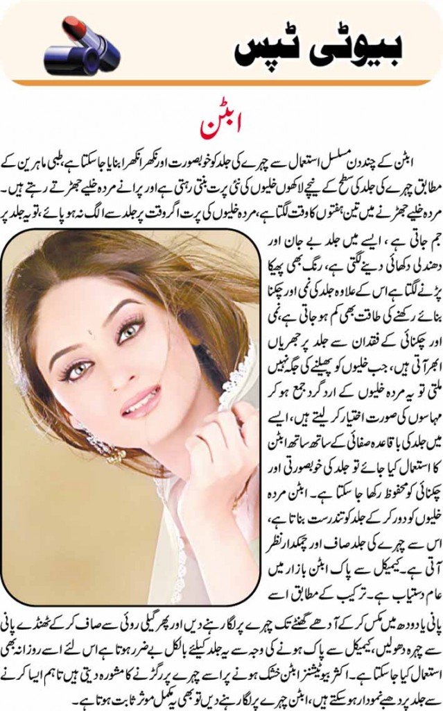 Ubtan Benefits Beauty Tips In Urdu
