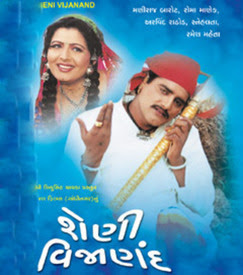 Seni Vijanand Gujarati Movie