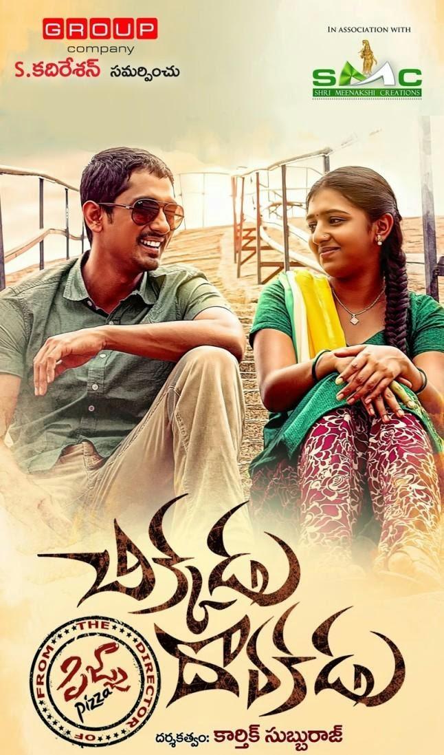 Chikkadu Dorakadu Telugu Movie Songs Free Download