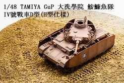 1/48 GUP 四號戰車D型(H型仕樣)