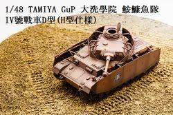 1/48 GUP 四號戰車D型(H型仕樣)