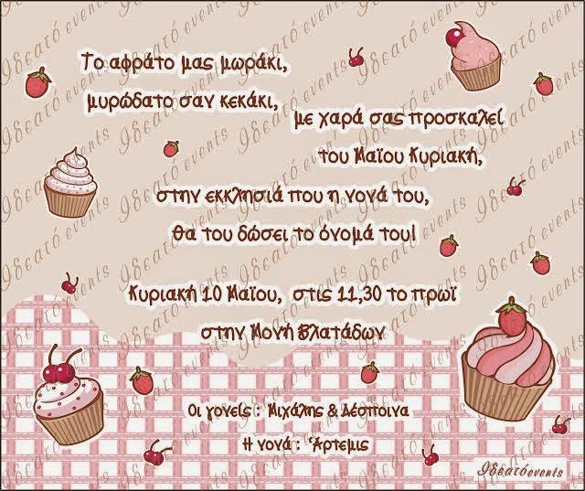 προσκλητήριο βάπτισης κοριτσάκι cupcakes