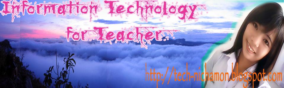รวบรวมงาน วิชาเทคโนโลยีสารสนเทศสำหรับครู