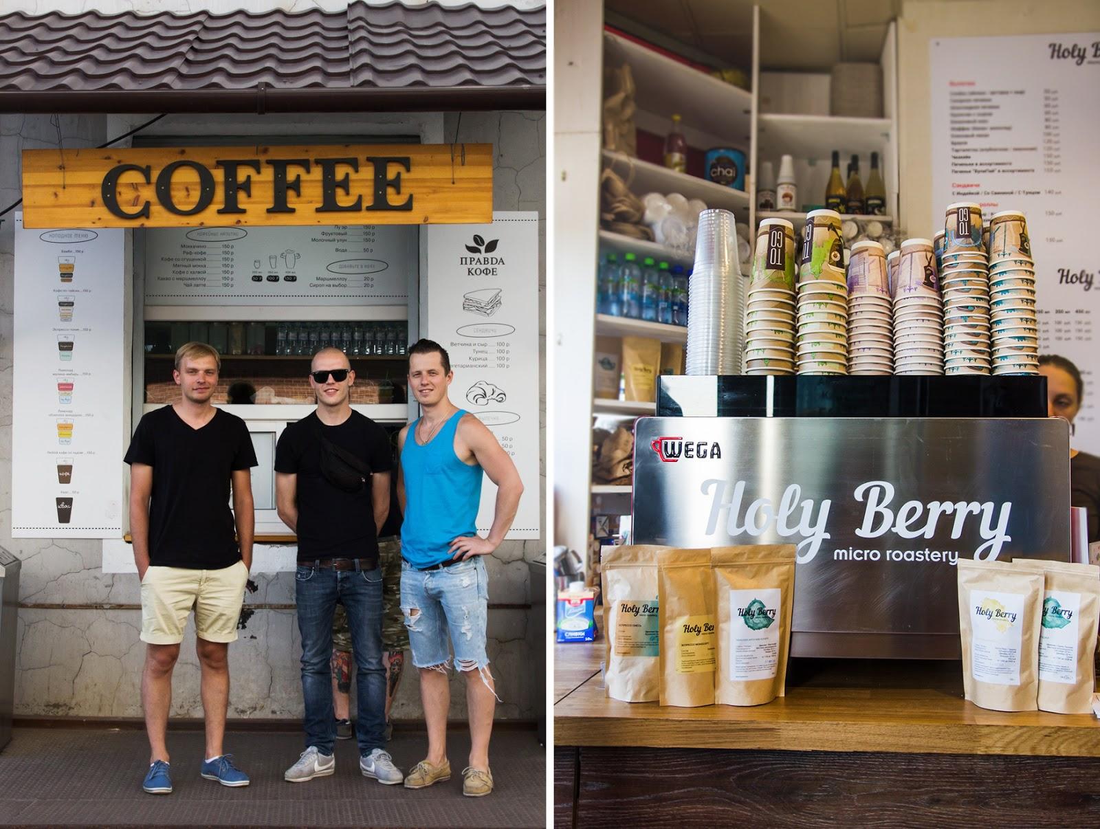Holy Berry, святая ягода, кофейня, кофейня москва, открыли бизнес, открыть кофейню