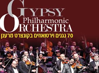 התזמורת הצוענית של בודפשט בישראל - אוקטובר 2015