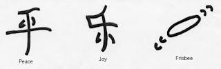 peace.joy.frisbee