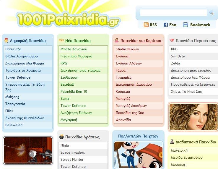 1001 paixnidia
