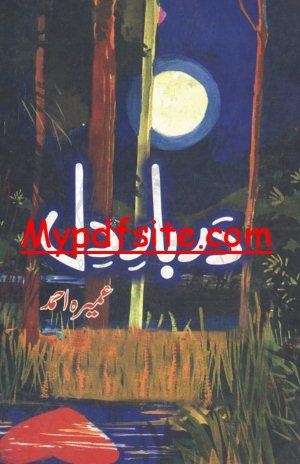 Derbar e Dil By Umera Ahmad