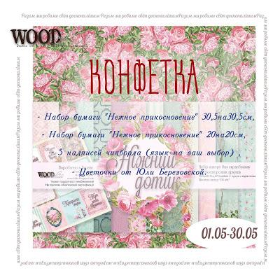 Конфетка-новинка от WOODchic до 30/05