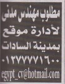 وظائف جريدة الاهرام اليوم الجمعة 22/11/2013 اعلانات وظائف خالية وفرص عمل 1