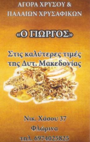 Ο ΓΙΩΡΓΟΣ ΑΓΟΡΑ ΧΡΥΣΟΥ-ΠΑΛΑΙΩΝ ΧΡΥΣΑΦΙΚΩΝ