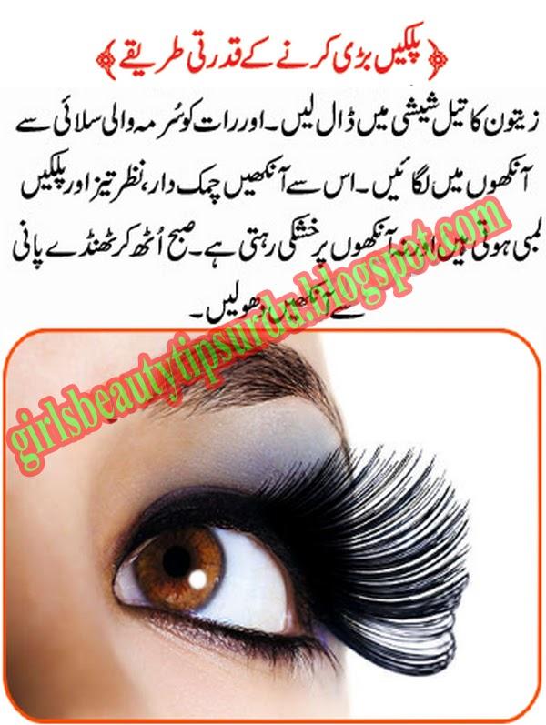 beauty tips in urdu for hands