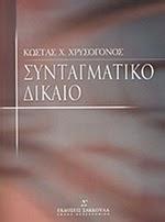 ΣΥΝΤΑΓΜΑΤΙΚΟ ΔΙΚΑΙΟ