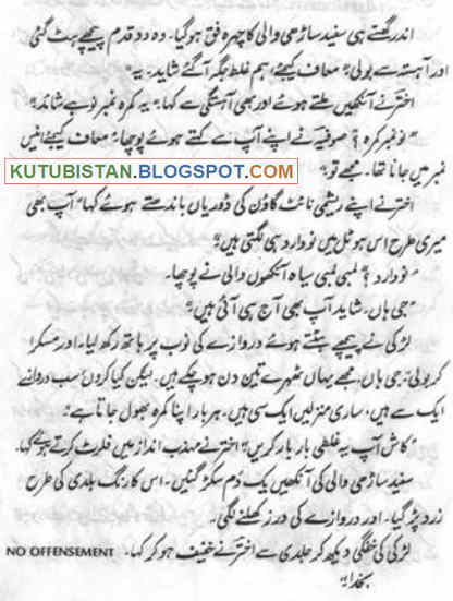 Sample page of Purwa Urdu Novel by Bano Qudsia