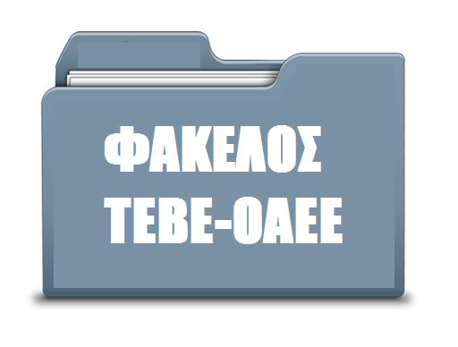 ΟΑΕΕ: ένα διαχρονικό σκάνδαλο
