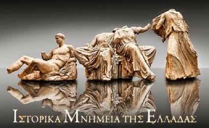 Μαθαίνουμε για την Ελλάδα