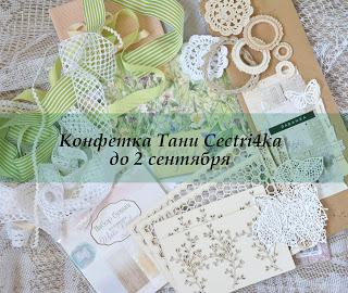 Конфетка от Тани Cectri4ka