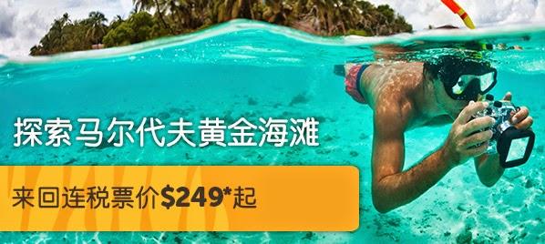 虎航 Tigerair 優惠【暑假 飛 馬爾代夫】來回連稅HK$2399起,仲可玩埋新加坡!